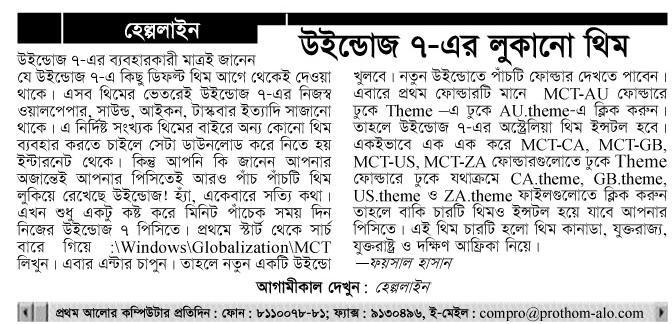 Computer pdf bangla books