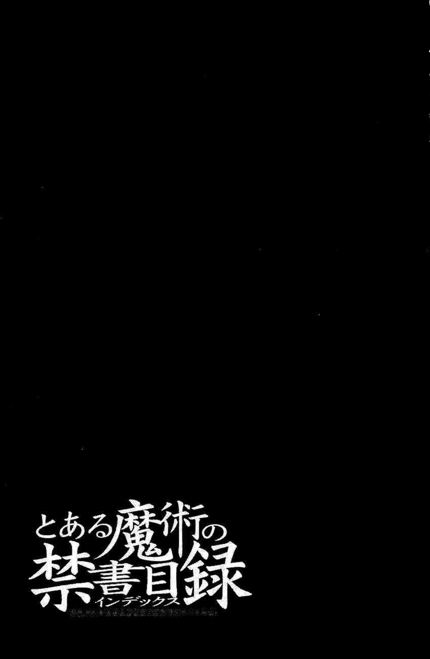 อ่านการ์ตูน To aru Wasurerareta Ai no Index to Touma 2 ภาพที่ 31