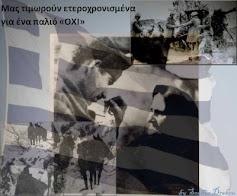 Για τη σημερινή ταλαιπωρία του ελληνικού λαού ποιοί φταίνε; (Ηθικό δίδαγμα ιστορικής προέλευσης)