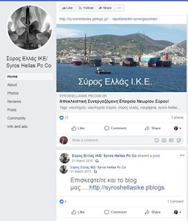 Σύρος Ελλάς IKE/ Syros Hellas Pc Co: Η ΜΟΝΟΠΡΟΣΩΠΗ ΙΚΕ ΠΟΥ ΑΛΛΑΖΕΙ ΤΟ ΝΕΩΡΙΟ