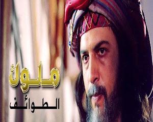 مسلسل ملوك الطوائف الحلقة 4 molok al tawaif