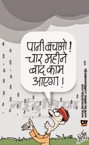 common man cartoon, save wat