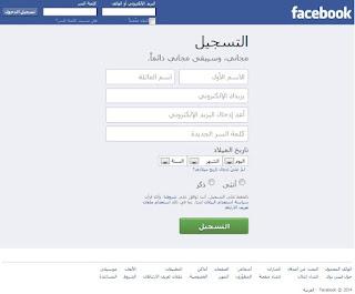صورة توضح الشكل الخارجى فى عمل فيس بوك