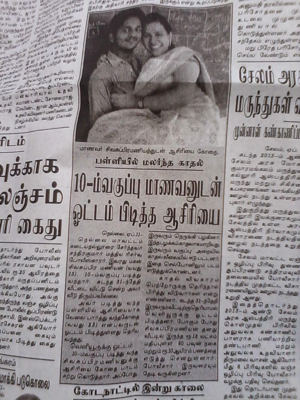 teacher student relationship in tamil