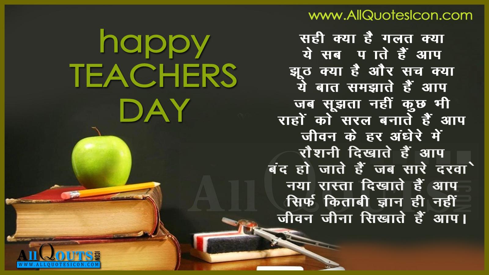 A Speech On Teachers Day Essay Academic Service