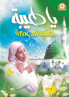 Tyour Aljanah-Ya Tayba