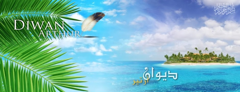 Diwan arthur - ديوان أرتير -  الشعر البسيط الغني بالمعاني