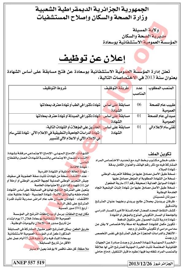 إعلان مسابقة توظيف في المؤسسة العمومية الاستشفائية بوسعادة ولاية المسيلة ديسمبر 2013 msila.jpg