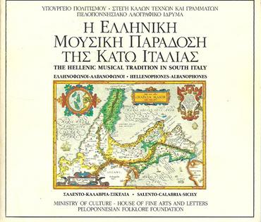 Έλληνες καί Αλβανοί της Κάτω Ιταλίας