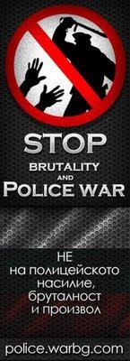 Не на полицейското насилие, бруталност и произвол