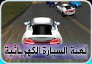 لعبة السيارة الكهربائية