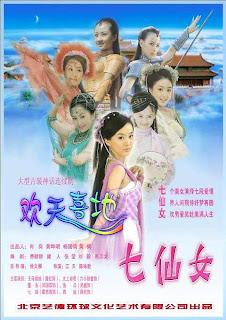 Thất Tiên Nữ phim nói về 7 người con gái của Vương Mẫu. Cả thảy đều sinh đẹp ngoan hiền nhưng có vị tiên thứ 7 vì còn nhỏ tuổi ham chơi đã trốn xuống hạ giới, nàng gặp yêu và kết thành nghĩa...