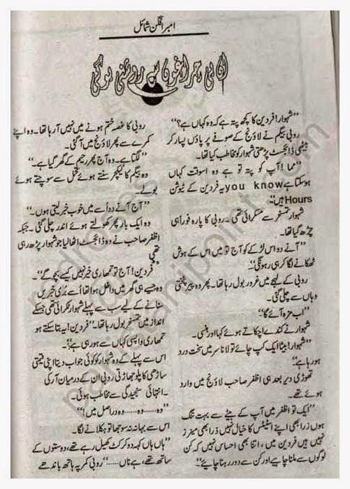 Free download Chiraghon se roshni ho gi novel by Amber Afgan Shumail pdf, Online reading.