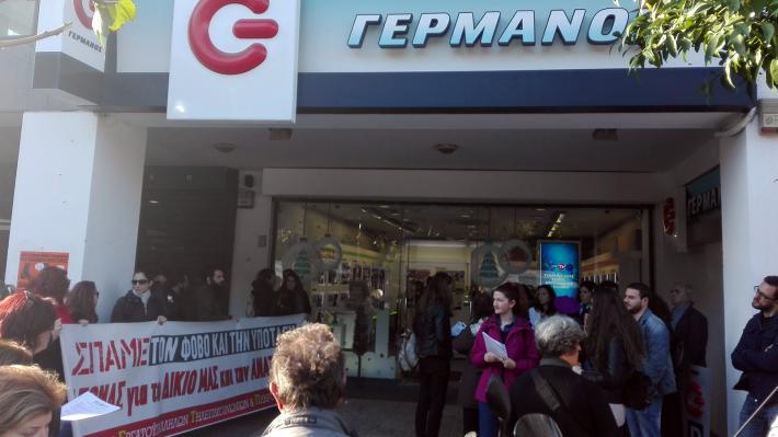 ΣΕΤΗΠ και Λαϊκή Επιτροπή Καλλιθέας: Παράσταση διαμαρτυρίας στο κατάστημα «Γερμανός»