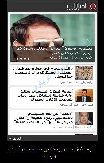 كود اخبار مصر بسلايدر شو مثل موقع فى الجول لمدونا بلوجر