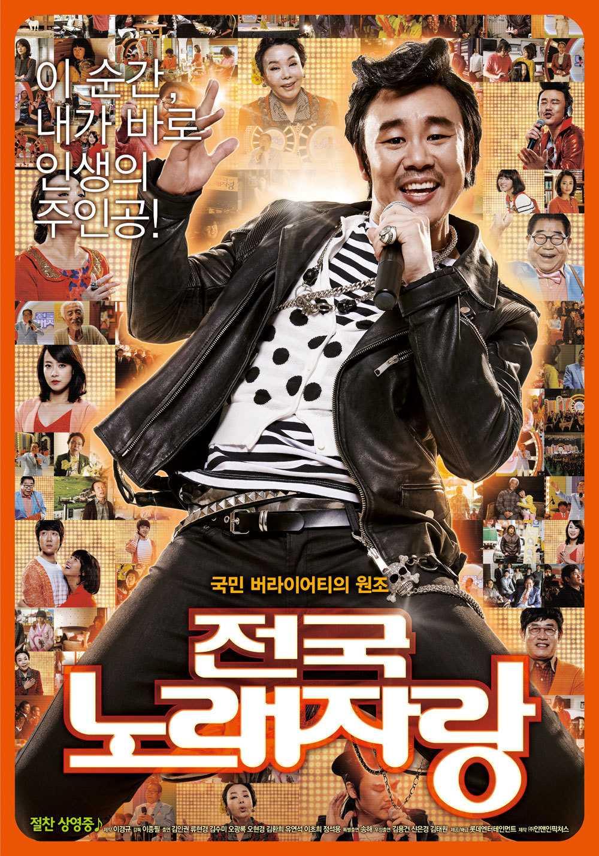 Born To Sing (2013)
