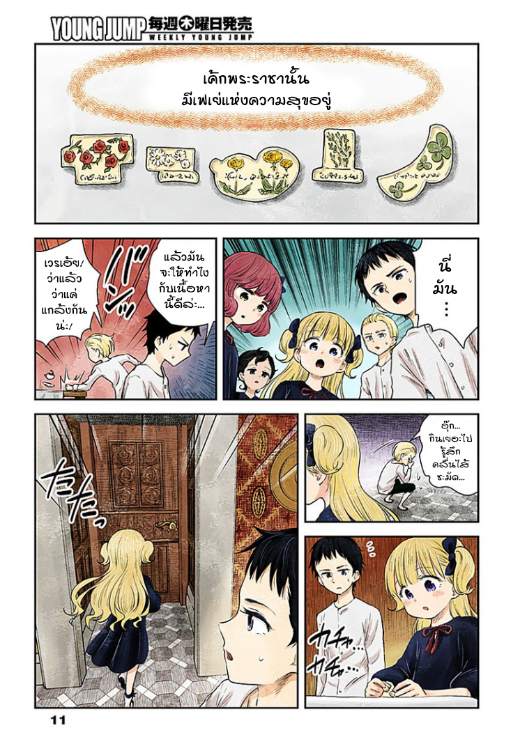 Shadows House ตอนที่ 25 TH แปลไทย