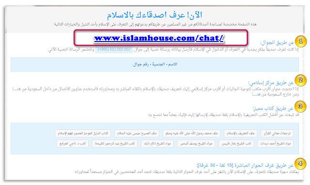 صفحة مخصصة للتعريف بالإسلام عبر أربعة سبل (الجوال مركز إسلامي كتاب مميز غرف الحوار)