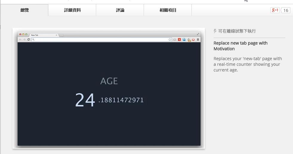 原來時間的真面目是?讓你不敢再拖延的Chrome新分頁