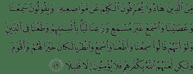 Surat An-Nisa Ayat 46