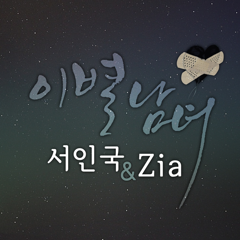 [Single] Seo In Guk, Zia – Loved You