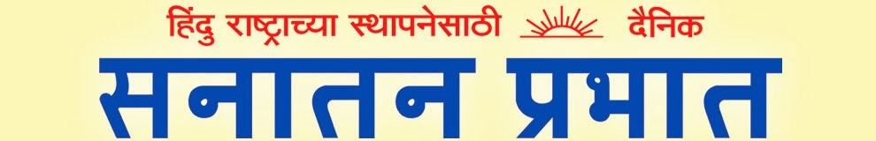 Dainik Sanatan Prabhat