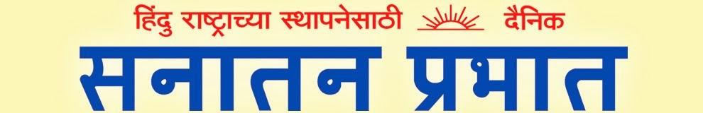 Dainik Sanatan Prabhat