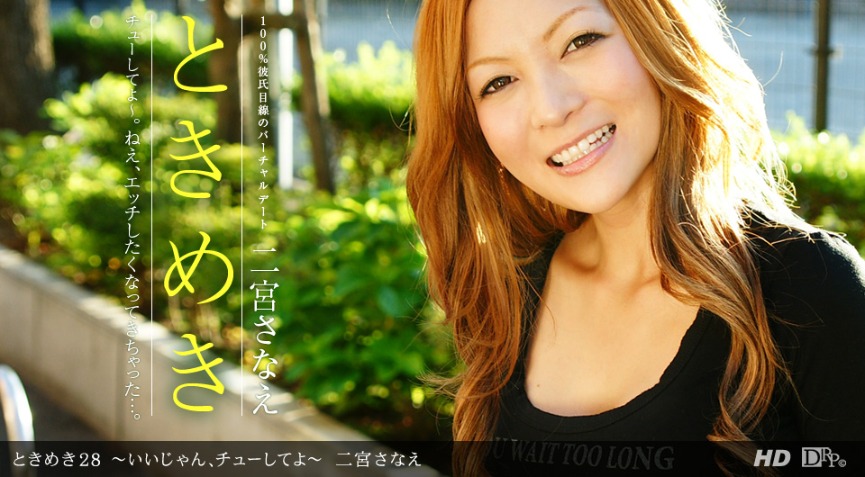 Drama Collection – 042012_321 – Sanae Ninomiya