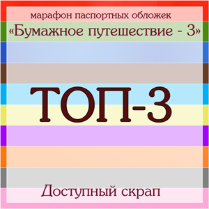 Моя робота в ТОП-3