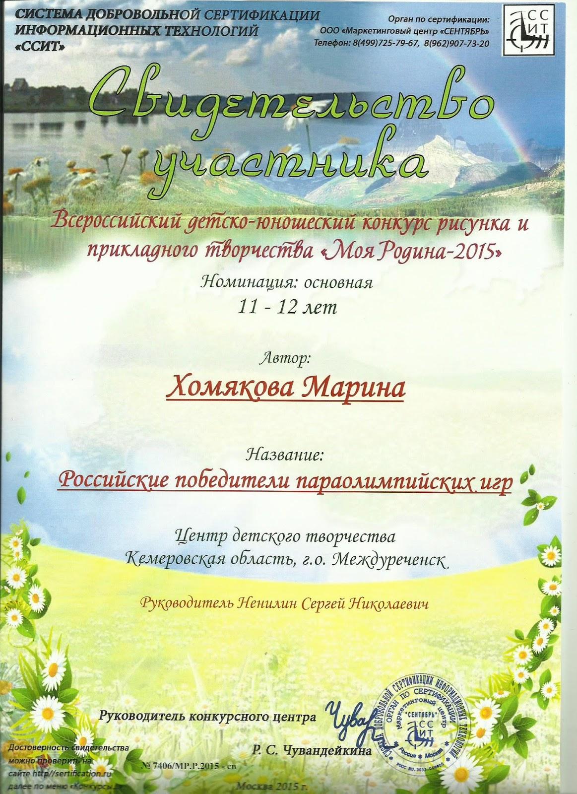 Всероссийские конкурсы для дошкольников 2018 год бесплатные