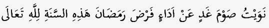 lafaz niat puasa ramadan sebulan