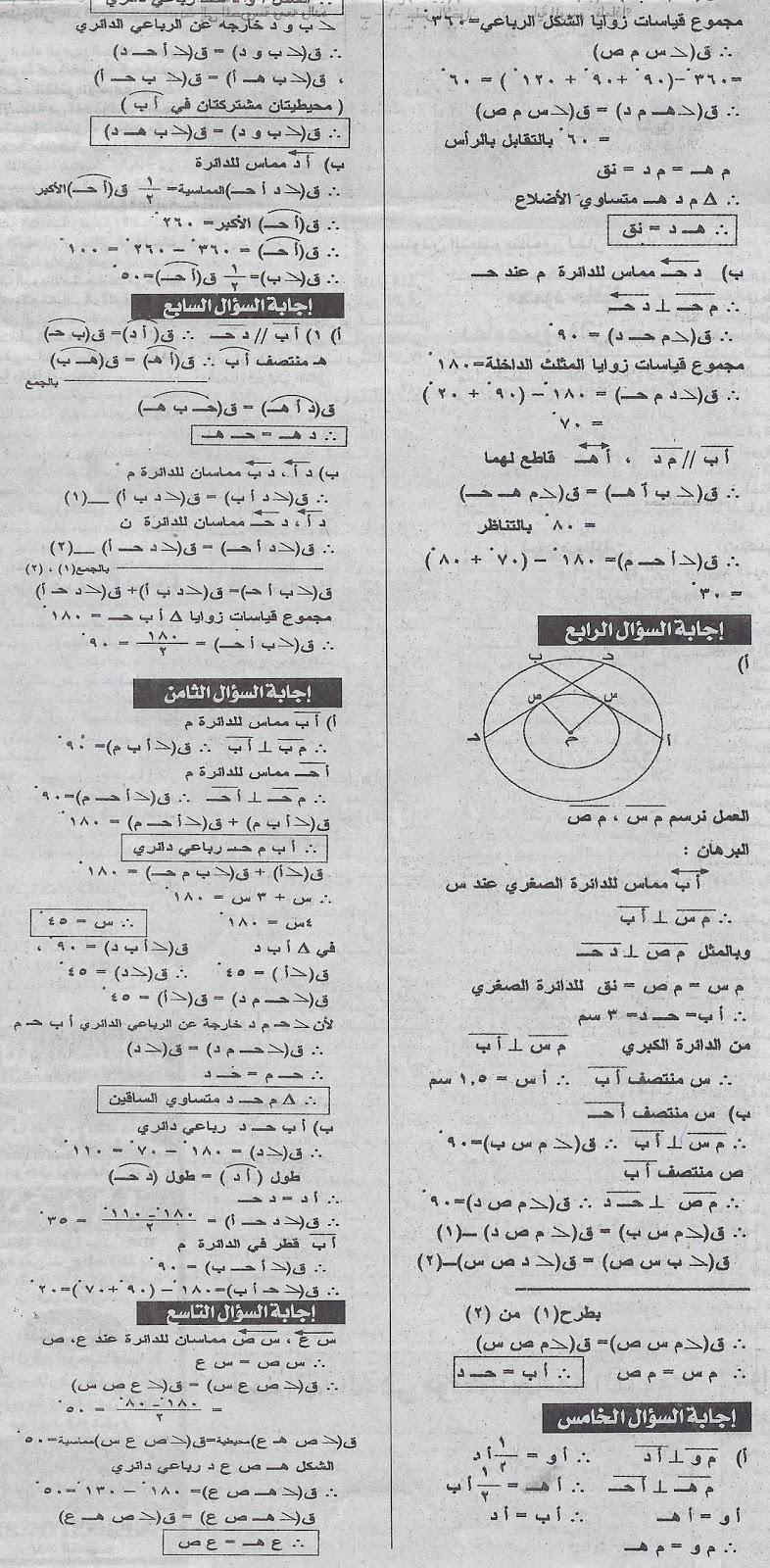 الاسئلة المتوقعة فى الهندسة واجاباتها النموذجية للشهادة الاعدادية الترم الثانى مصر scan0005.jpg