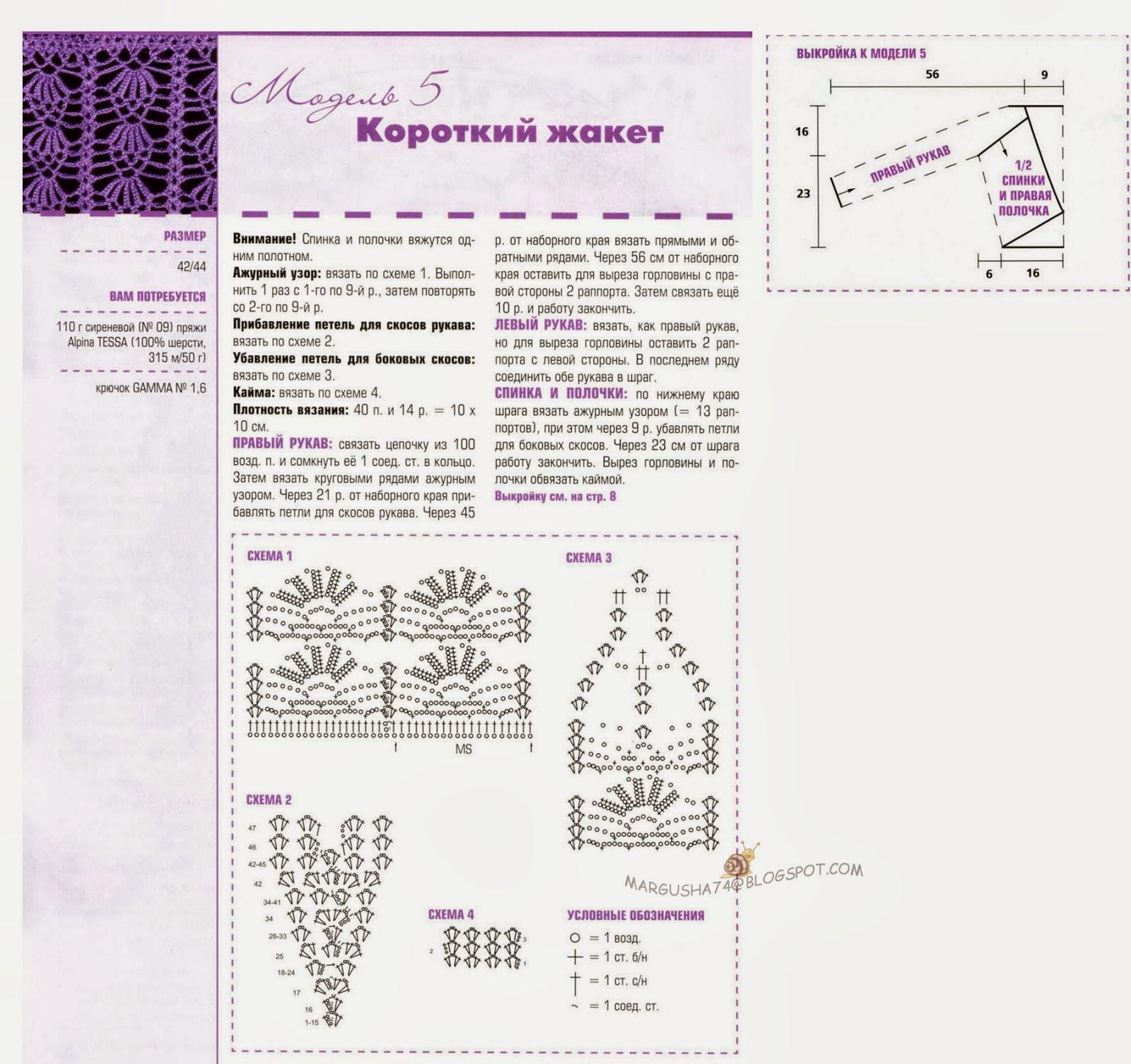 Самое простое болеро крючком схемы и описание