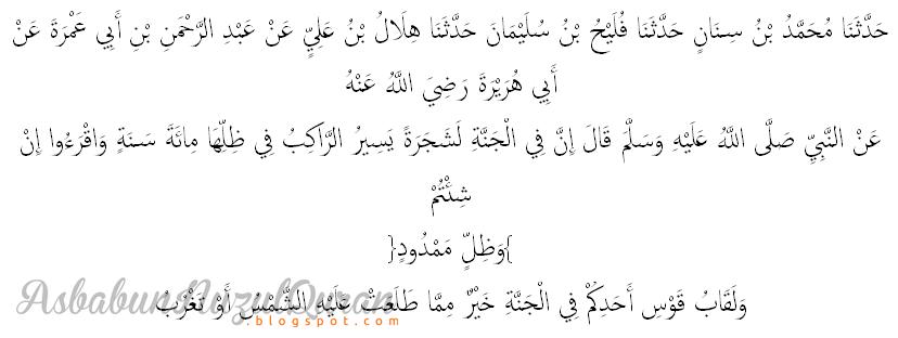 Qur'an Surat al Waqi'ah ayat 30