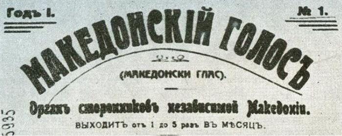 Македонски Глас