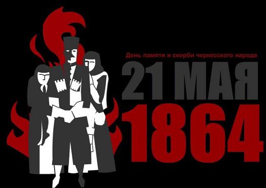 يوم الحداد والذكرى  للشعب الشركسي