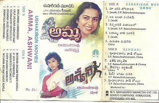 Amma Telugu Mp3 Songs Free  Download 1995