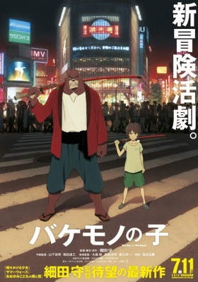 The Boy and the Beast (Dub)