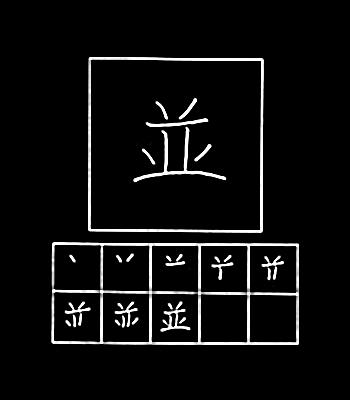 kanji berbaris