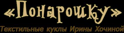 """Понарошку"""