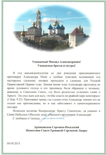 Послание наместника Троице-Сергиевой лавры.