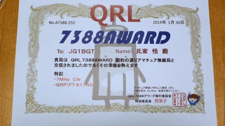 QRL 7788 アワード