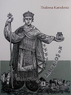 Μνήμη Αυτοκρατορίας Μεγάλων Κομνηνών δια χειρός Βελισσαρίδη
