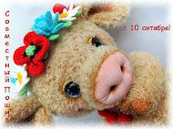 СП свинки Васылынки