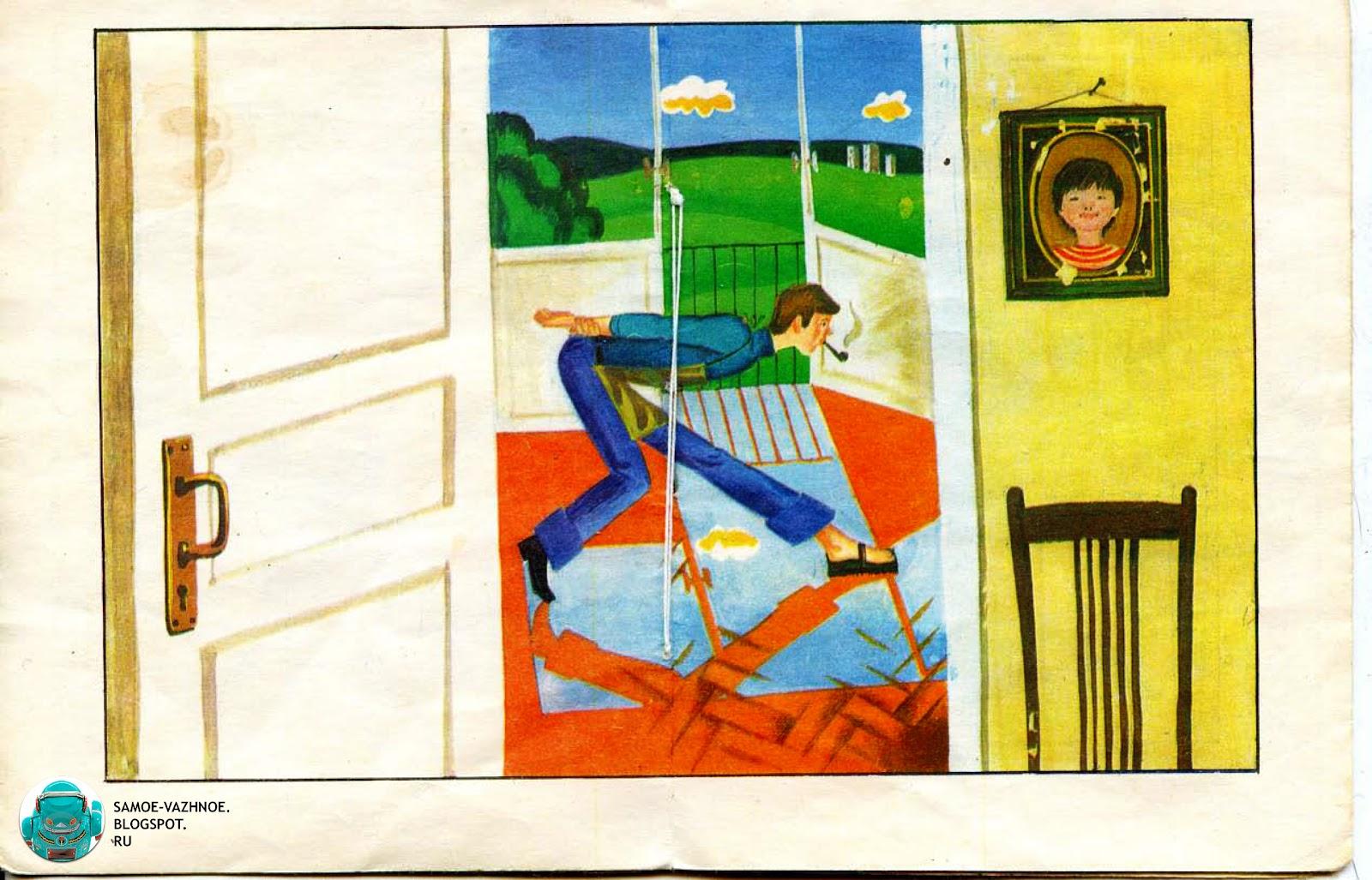 Детская книжка человек с щётками на ногах убирает дом стих