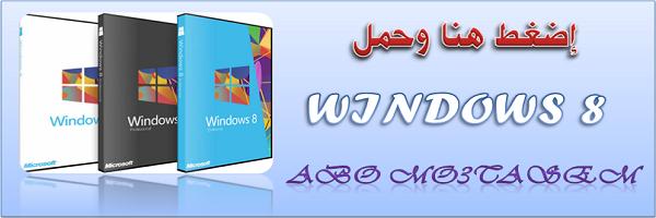 حمل أحدث ويندوز من مايكروسوفت ويندوز 8 الأحدث من موقع شركة مايكروسوفت مجاني لمدة 3 شهور مع عالم التقنية.