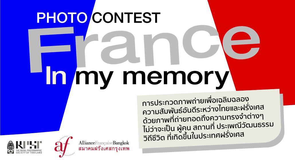 ประกวดภาพถ่าย, France In my memory