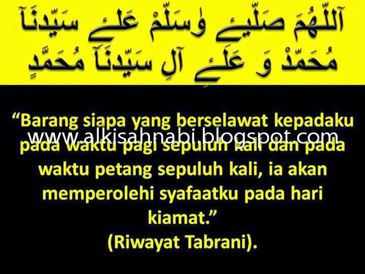 selawat, Nabi Muhammad