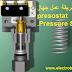 شرح طريقة عمل جهاز presostat .Pressure Switch