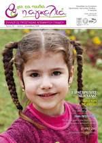 Κυκλοφόρησε το νέο Τεύχος #45 του Περιοδικού «Η Αγκαλιά για τα Παιδιά»
